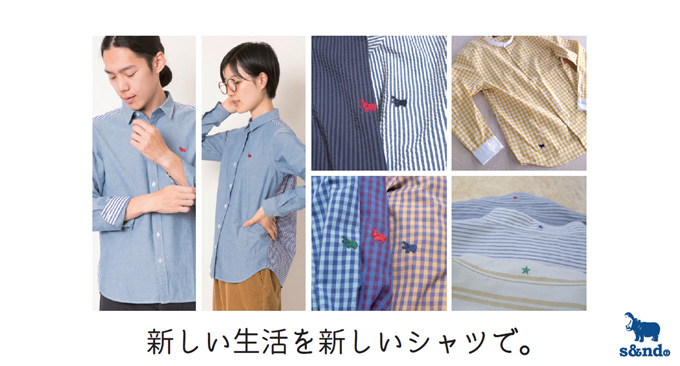 新しい生活を新しいシャツで。